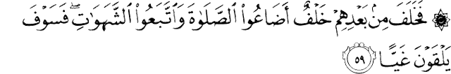 Surah Maryam ayat 59