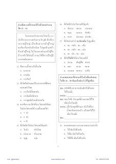 ข้อสอบพัฒนาารคิดวิเคราะห์ ภาษาไทย ป.2
