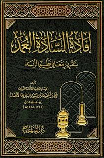 Kitab Tentang Penjelasan Nadzam Zubad