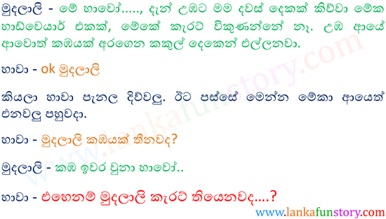 Sinhala Joke Stories-Rabbit-Part Two