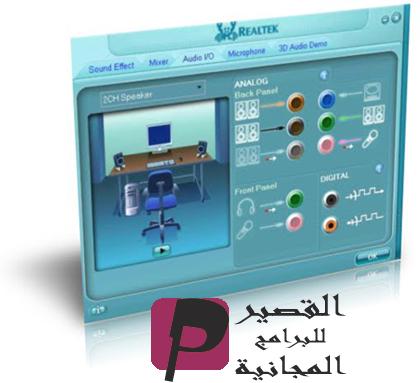Realtek High Definition Audio Codec Driver 2020 برنامج تعريف كارت