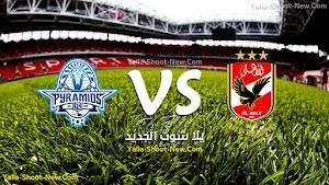 بيراميدز يقصي الاهلي من ثمن نهائي كأس مصر في المباراة التى انتهت بفوز بيراميدز بهدف وحيد