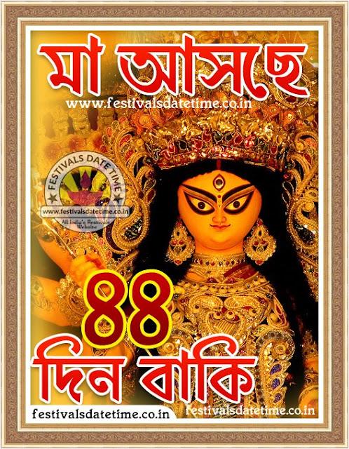 Maa Durga Asche 44 Days Left, Maa Asche 44 Din Baki Pic
