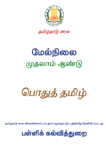 samacheer kalvi new books 2018 free download