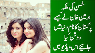 Gorgeous Armeena Khan Watch Beauty, Real Life Style, Fun and Film