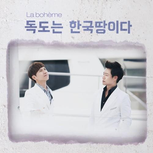 La boheme – 독도는 한국땅이다 – Single