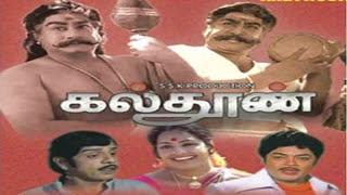 Kalthoon (1981) Tamil Movie