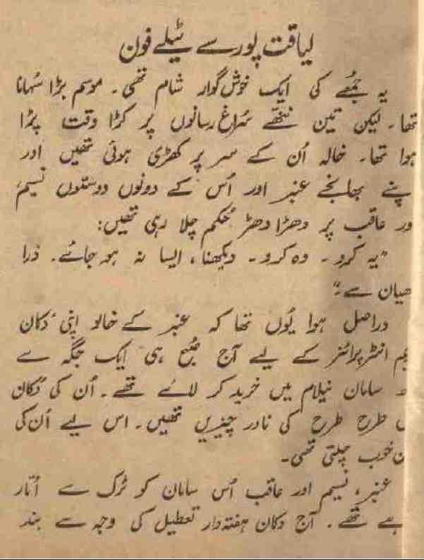 Childern Urdu Story Teen Nany Sorakh Rasaan