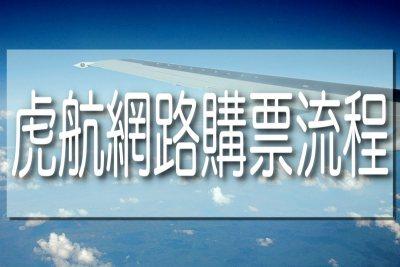 虎航網路購票流程