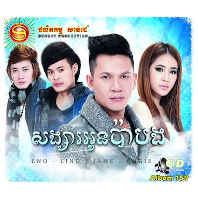 Sunday CD Vol 159