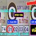 มาแล้ว...เลขเด็ดงวดนี้ 2ตัวตรงๆ หวยซองมหาแดง อ.รักษ์ งวดวันที่ 16/9/61