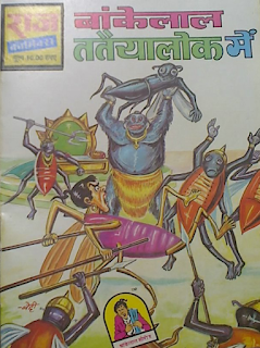 Bankelal-Tataiyalok-Mai-PDF-Book-in-Hindi