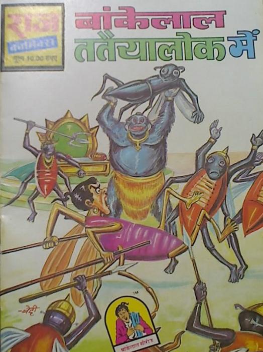बांकेलाल ततैयालोक में पीडीऍफ़ पुस्तक | Bankelal Tataiyalok Mai PDF Book in Hindi