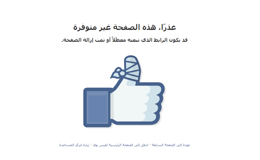 طريقة اغلاق وتعطيل اي حساب على الفيسبوك 2014 مدرسة جيوش الهكر