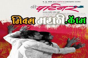 aajcha divas maza marathi movie full download 02