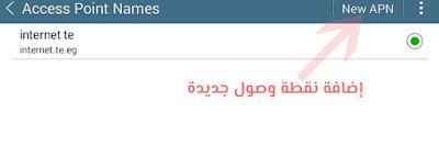 تشغيل النت على خط we المصرية للإتصالات3
