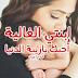 رسائل شوق الام لابنتها - عبارات اهداء من الام لابنتها - رسالة الى ابنتيالحبيبة