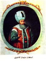 السلطان سليمان القانوني - الموسوعة المدرسية