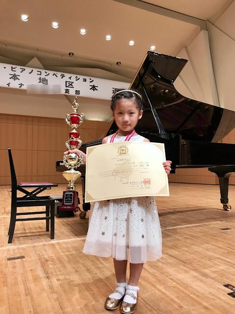 2019年 ピティナ ピアノコンペティション A2級 東日本地区 本選 入賞 トロフィー 入賞者記念コンサート 未就学児 ピティナの夏