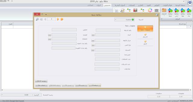 دورة تصميم برنامج للعقارات مجانا باستخدام برنامج اكسترا-بطاقة شقة -9