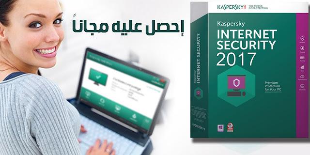 تحميل برنامج كاسبر سكاي 2017 Kaspersky مع تفعيل مجاني من الشركة