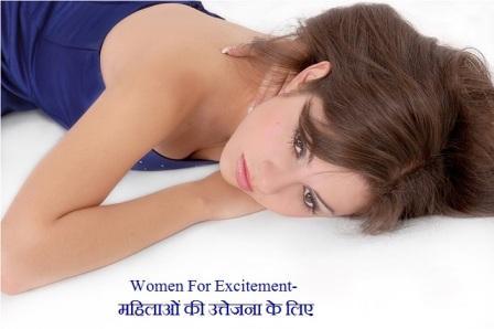 महिलाओं की उत्तेजना के लिए-For Excitement of Women