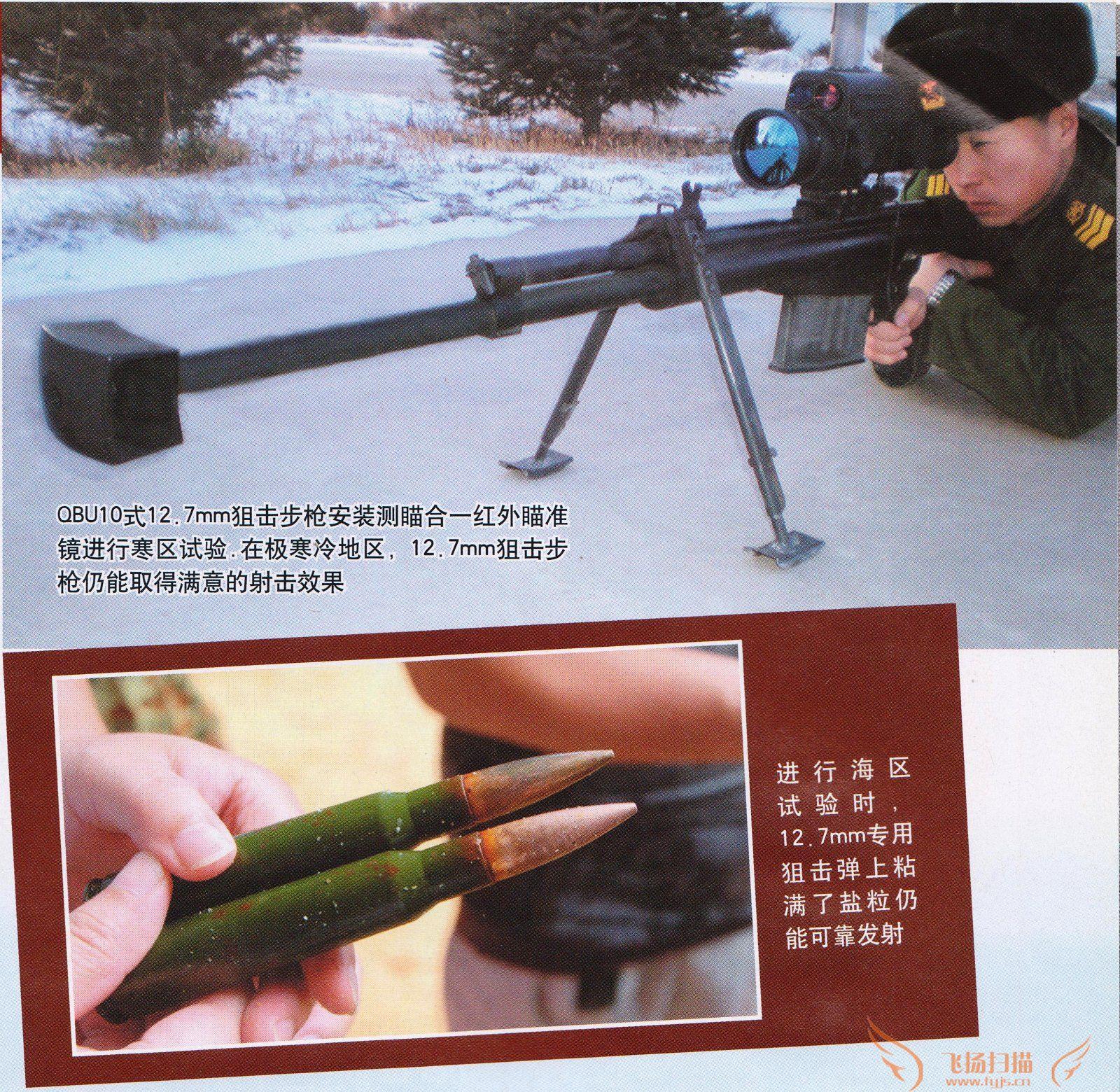 Chinese QBU 10 12 7x108mm Anti-Material Sniper Rifle