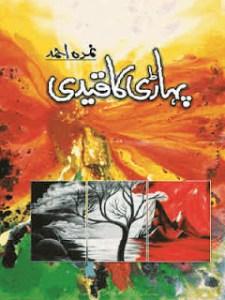 Pahari Ka Qaidi Urdu Novel by Nimra Ahmed Download