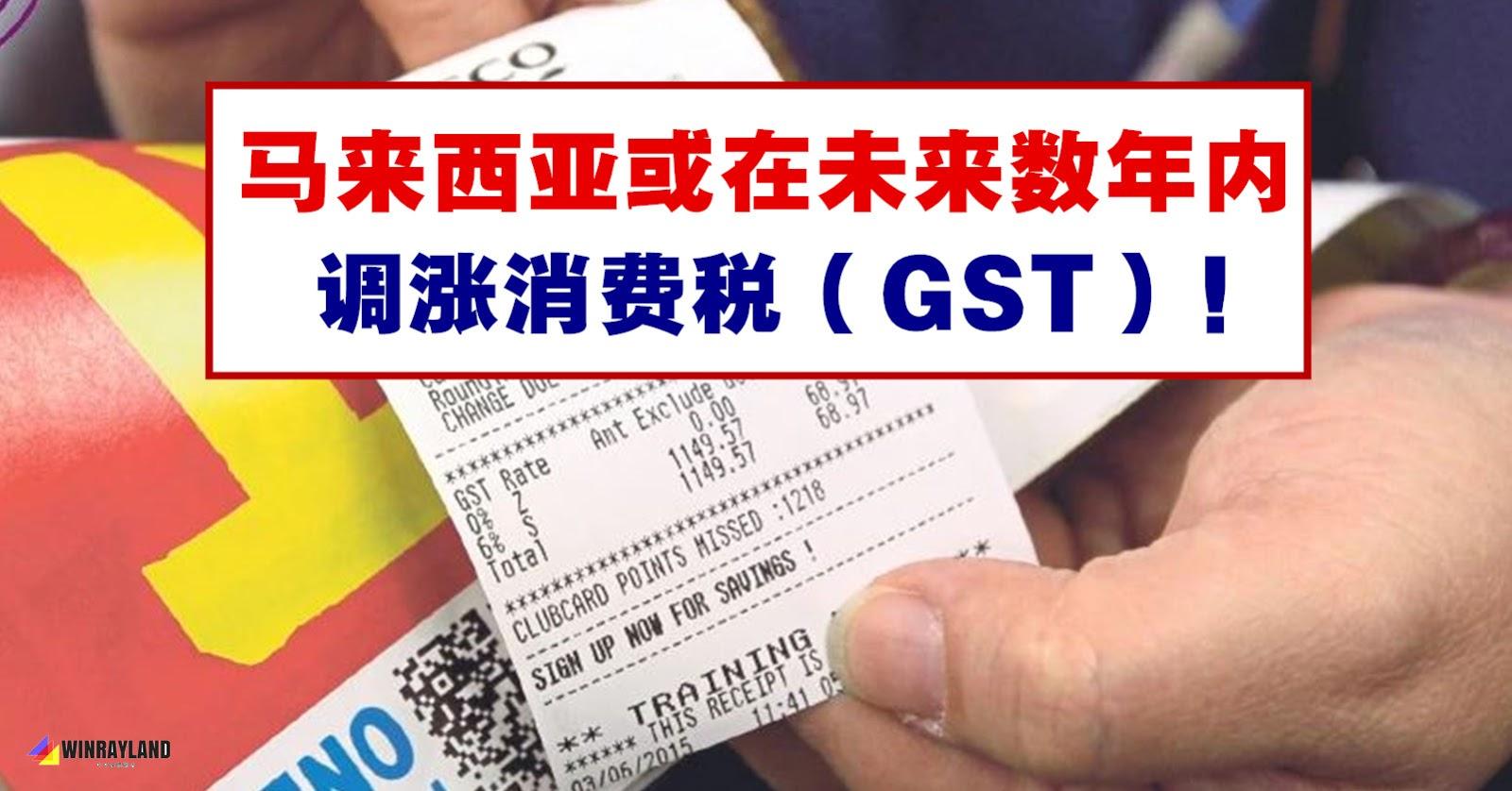 马来西亚或在未来数年内调涨消费税(GST)!