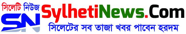 Sylheti News - সিলেটি খবর