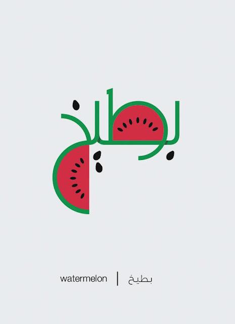 lettres-arabes-artistiques