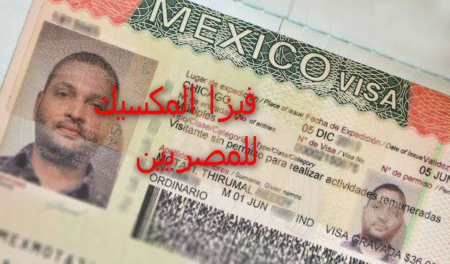 تأشيرة المكسيك للمصريين
