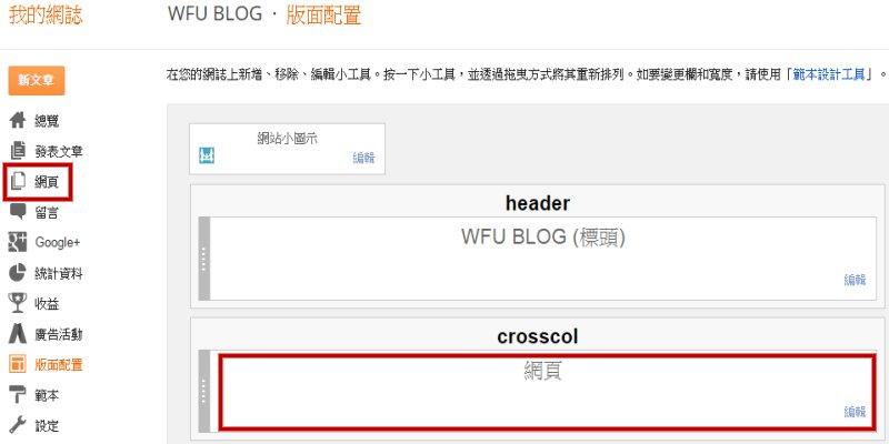 Blogger 何時該發佈「文章」, 何時該發佈「網頁」?
