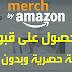بالاثبات : طريقة حصرية للحصول على قبول في Merch By Amazon دون الحاجة الى موقع