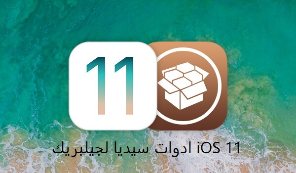 5 خطوات لتحميل ادوات سيديا لجيلبريك iOS 11 – iOS 11.1.2