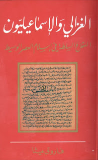 الغزالي والإسماعيليون العقل والسلطة في إسلام العصر الوسيط - فاروق ميثا