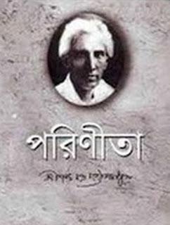 Parineeta by Sarat Chandra Chattopadhyay - PDF Book