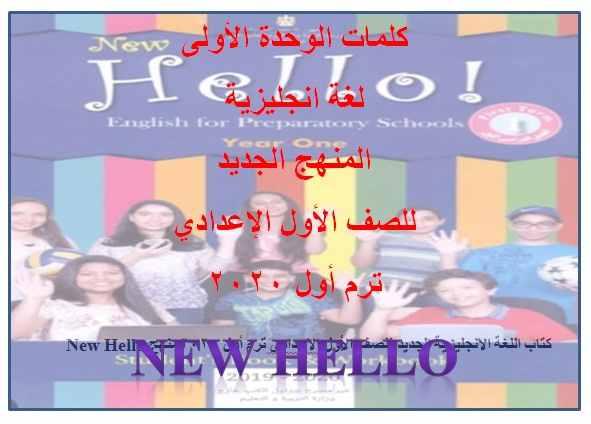 كلمات الوحدة الأولى لغة انجليزية المنهج الجديد للصف الأول الاعدادى ترم أول 2020