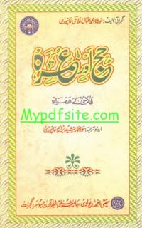 Hajj Aur Umra Falahi Key Hamrah