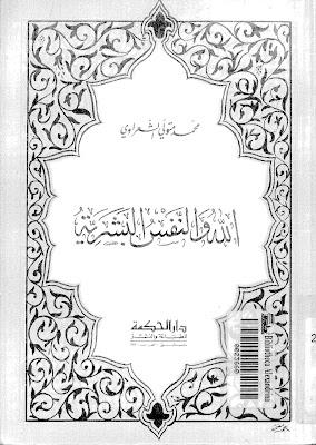 الله والنفس البشرية - محمد متولي الشعراوي