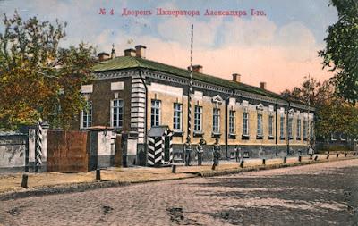 Το Παλάτι του Αλεξάνδρου Α΄ στο Ταγκανρόγκ, όπου ο Ρώσος Αυτοκράτορας απεβίωσε το 1825