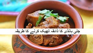 Jali Handi Ka Zaiga Theek Karne Ka Tarika in Urdu - جلی ہانڈی کا ذائقہ ٹھیک کرنے کا طریقہ