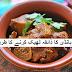 Jali Handi Ka Zaiqa Theek Karne Ka Tarika in Urdu - جلی ہانڈی کا ذائقہ ٹھیک کرنے کا طریقہ