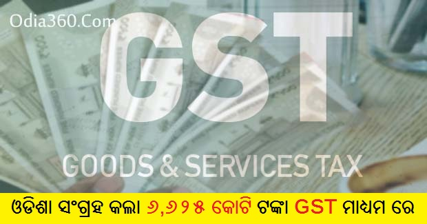 Odisha collects Rs 6,625 cr under GST in 2017-18