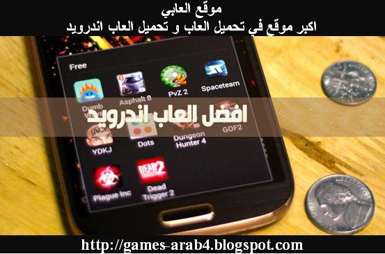 العاب اندرويد - تحميل تطبيقات العاب اندرويد apk برابط مباشر للموبايل  android games