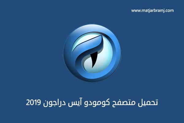 تحميل متصفح كومودو آيس دراجون Comodo IceDragon 2019 عربي