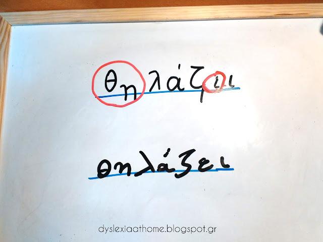 γράμματα, ασπροπίνακας, δυσγραφία