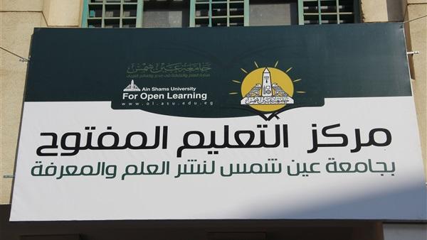 التقديم للتعليم المفتوح 2018