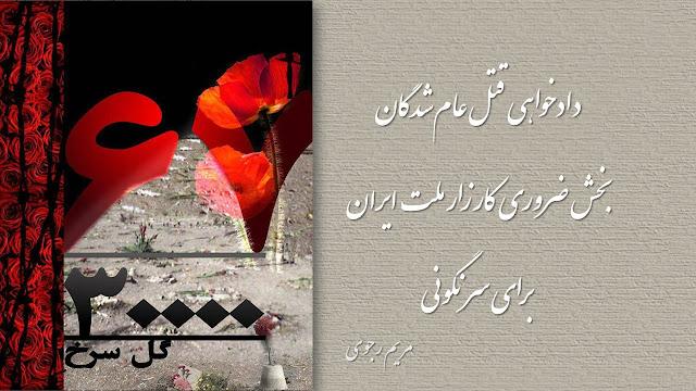 سخنرانی مریم رجوی درسالگرد قتل عام زندانیان سیاسی در سال ۶۷