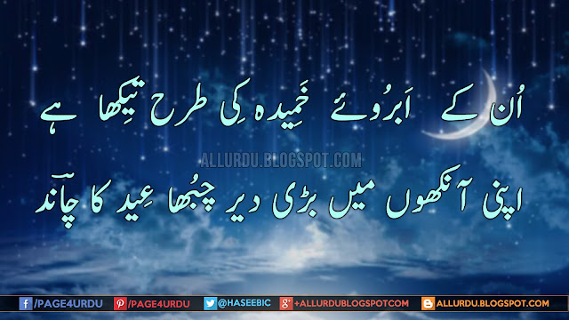 Eid Urdu Poetry images